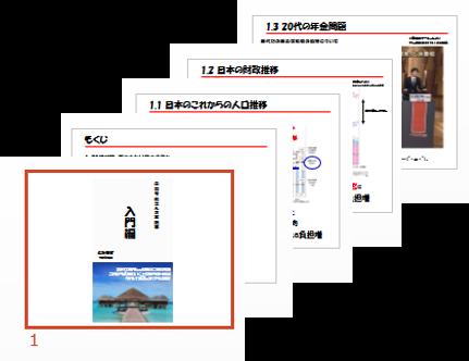 【PDF20枚】「金持ち父さんの実践書 20代会社員 入門編」