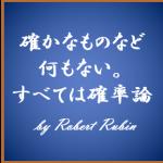 robert-rubin