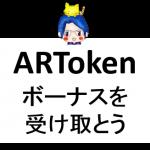 ArRtoken-ico171111-4