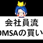 COMSA171001-1