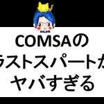 COMSA171102-2