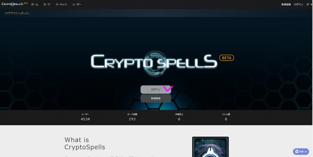 CryptoSpells190517-5