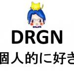 DRGN180101-2