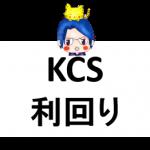 KCS180422-5