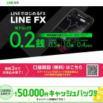LineFX200522-1
