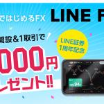 LineFX200722-1
