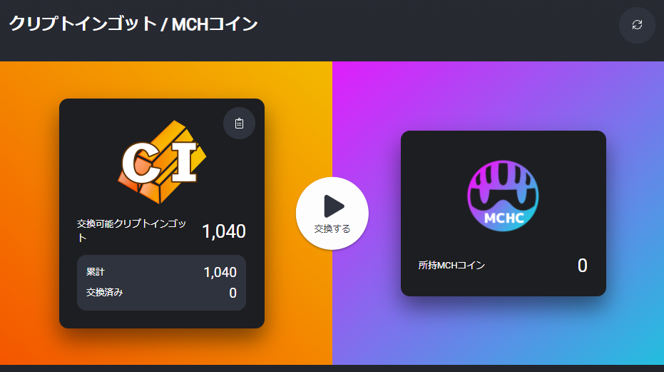 MCH Coin201109-1
