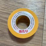 Masking tape_3M_210418-1