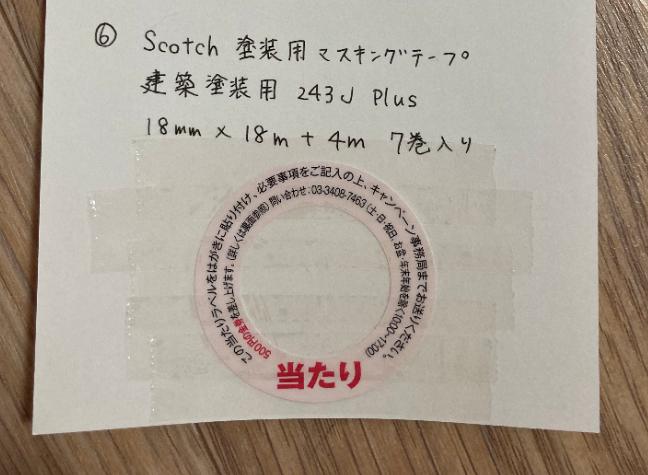 Masking tape_3M_210418-4