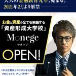Monege210220-4