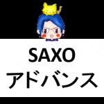 SAXO180625-4