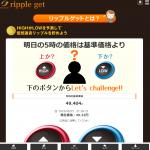 XRPget190625-10