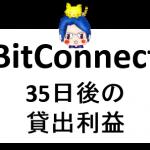bitconnect1112-5