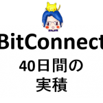 bitconnect1117-3