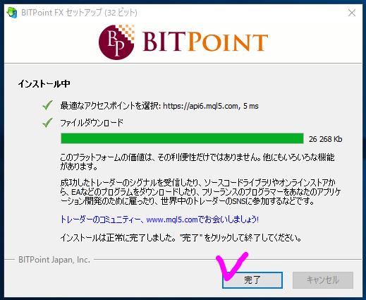 bitpoint181220-6