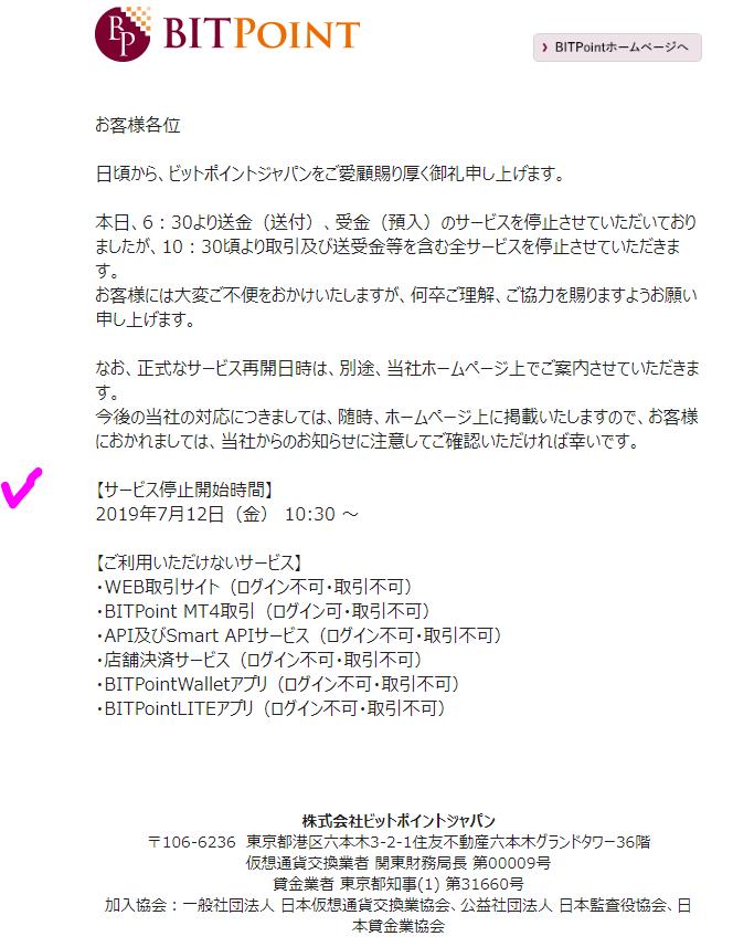 bitpoint190712-1