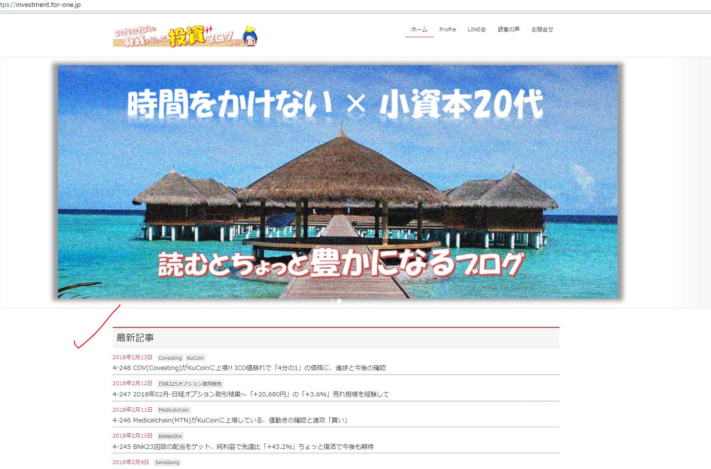 blog180214-14