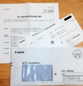 canon_haitou2