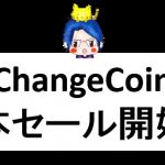 changecoin170916-7