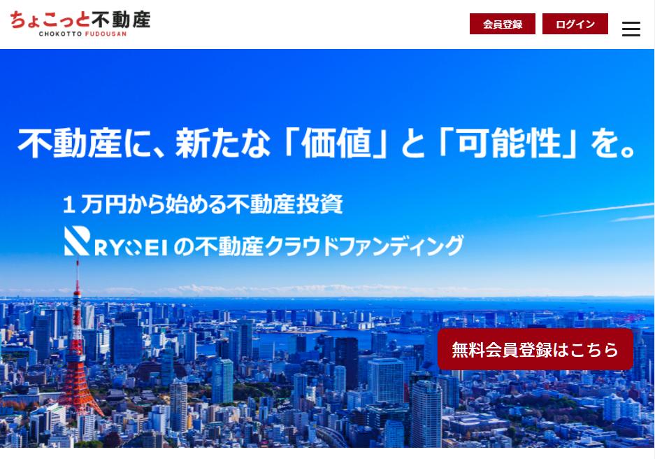 chokotto-fudousan210427-1