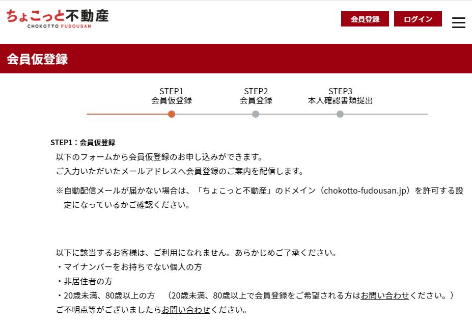 chokotto-fudousan210427-2
