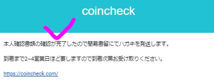 coincheck190628-1