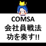 comasa171002-13