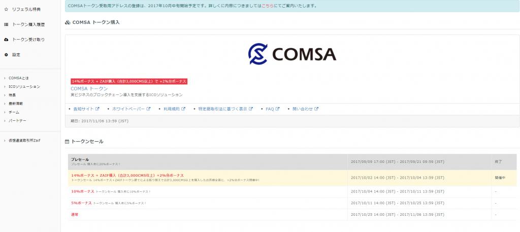 comasa171002-6-2