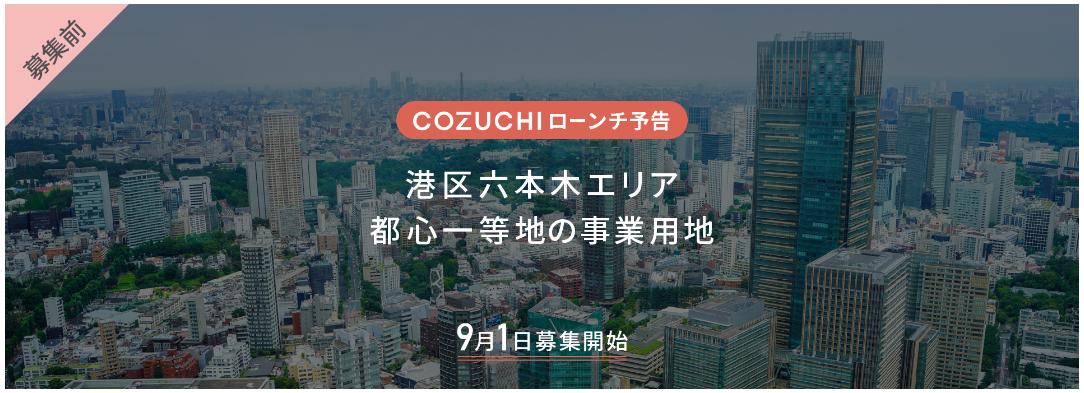 cozuchi210812-2
