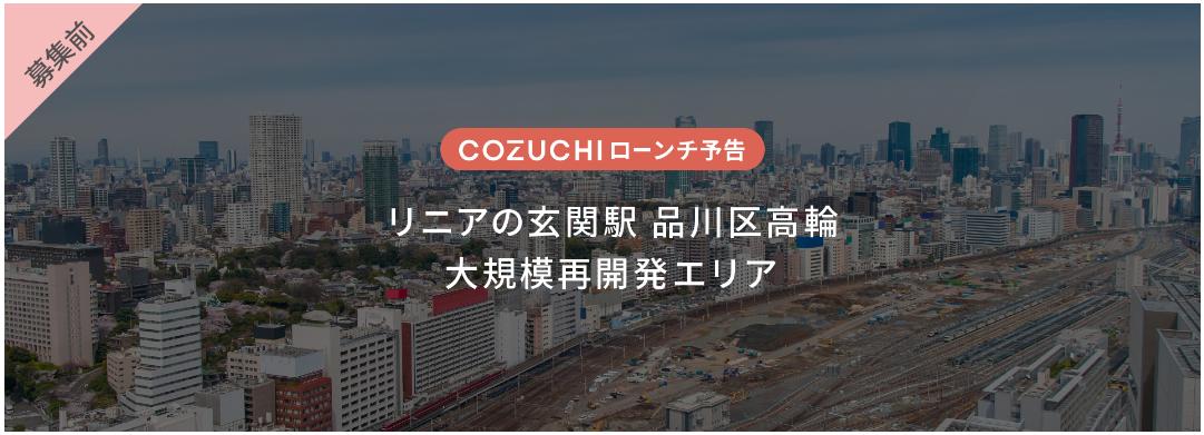 cozuchi210812-3