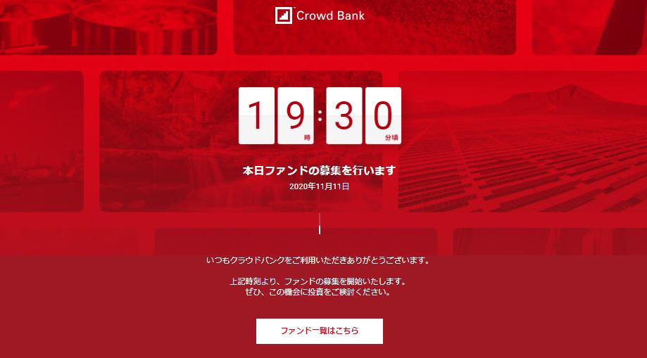 crowdbank201111-1