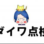 daiwa5nen-210928-1