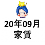 estate200924-1