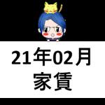 estate210225-1