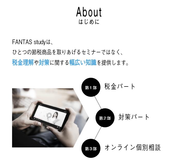 fantas-study200630-1