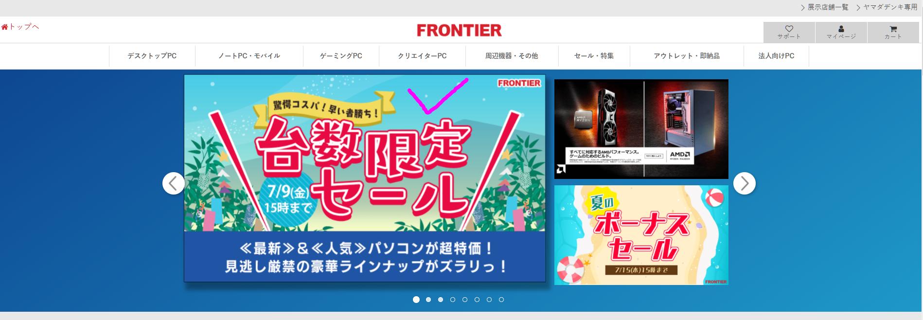 frontier210703-1