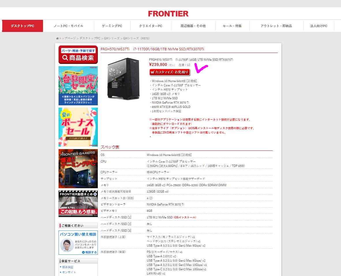 frontier210703-3