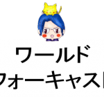 fujii-world-forecast190318-2