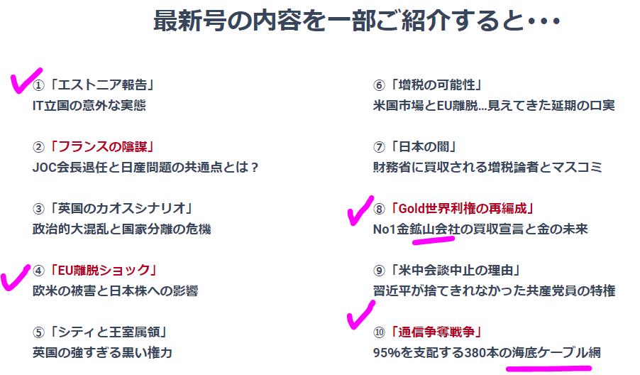 fujii-world-forecast190327-2