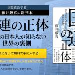 fujii-world-forecast200417-4