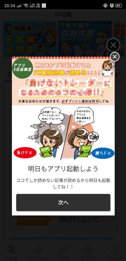 fx-guide200908-2