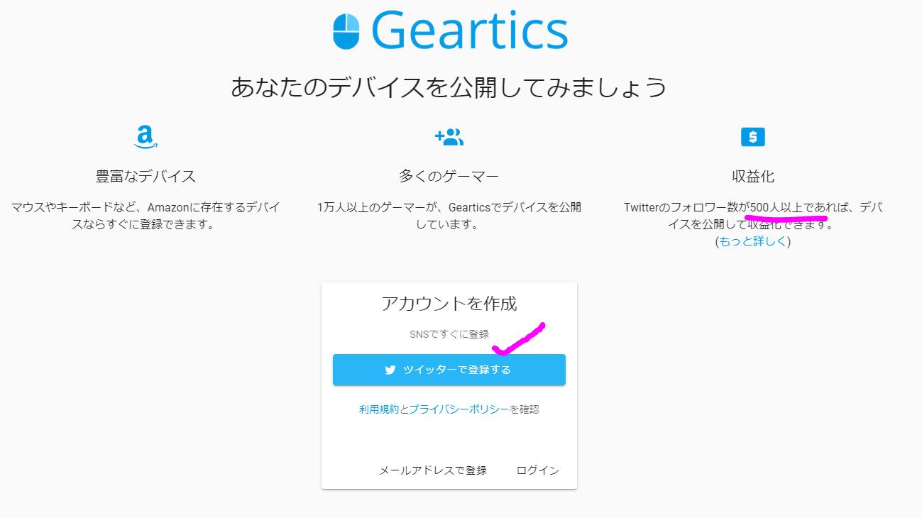 geartics210417-2