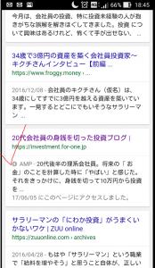 google-amp3-1