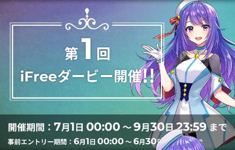 iFree190614-2