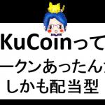 kucoin-register171108-6