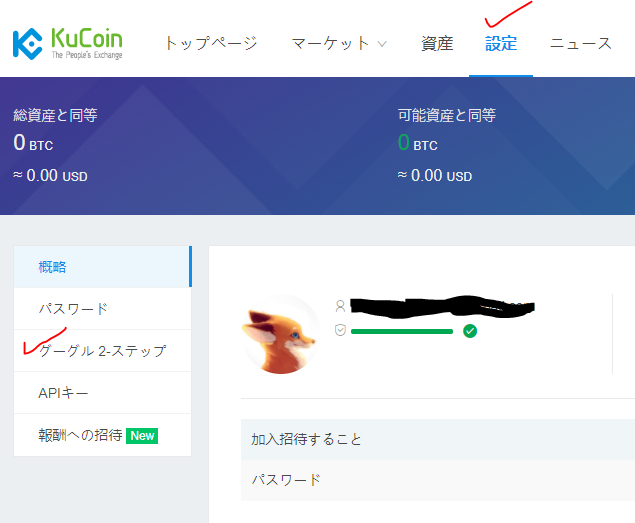 kucoin-register4