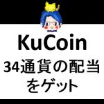 kucoin171116-6