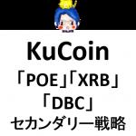 kucoin180106-1