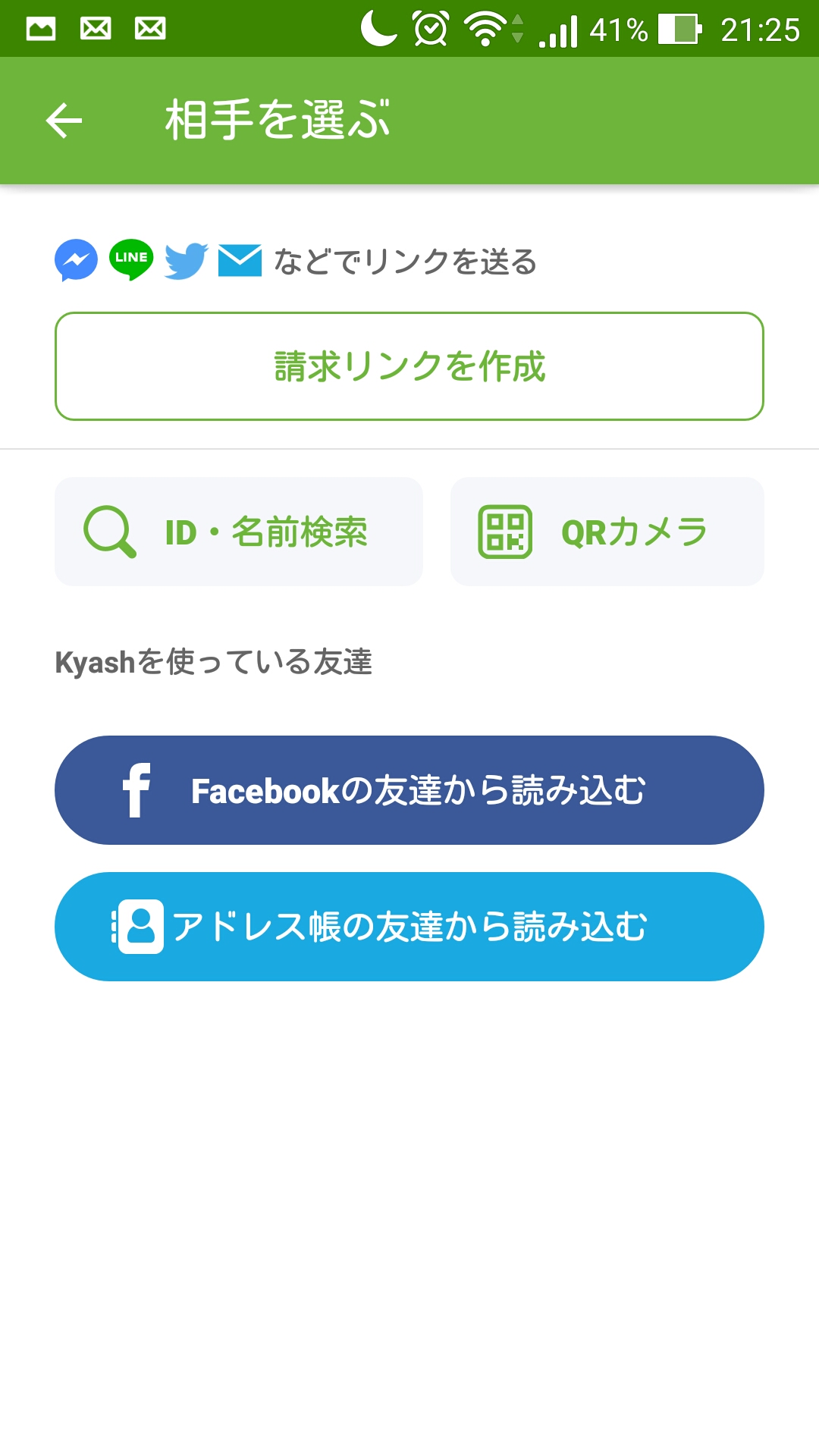kyash180921-18
