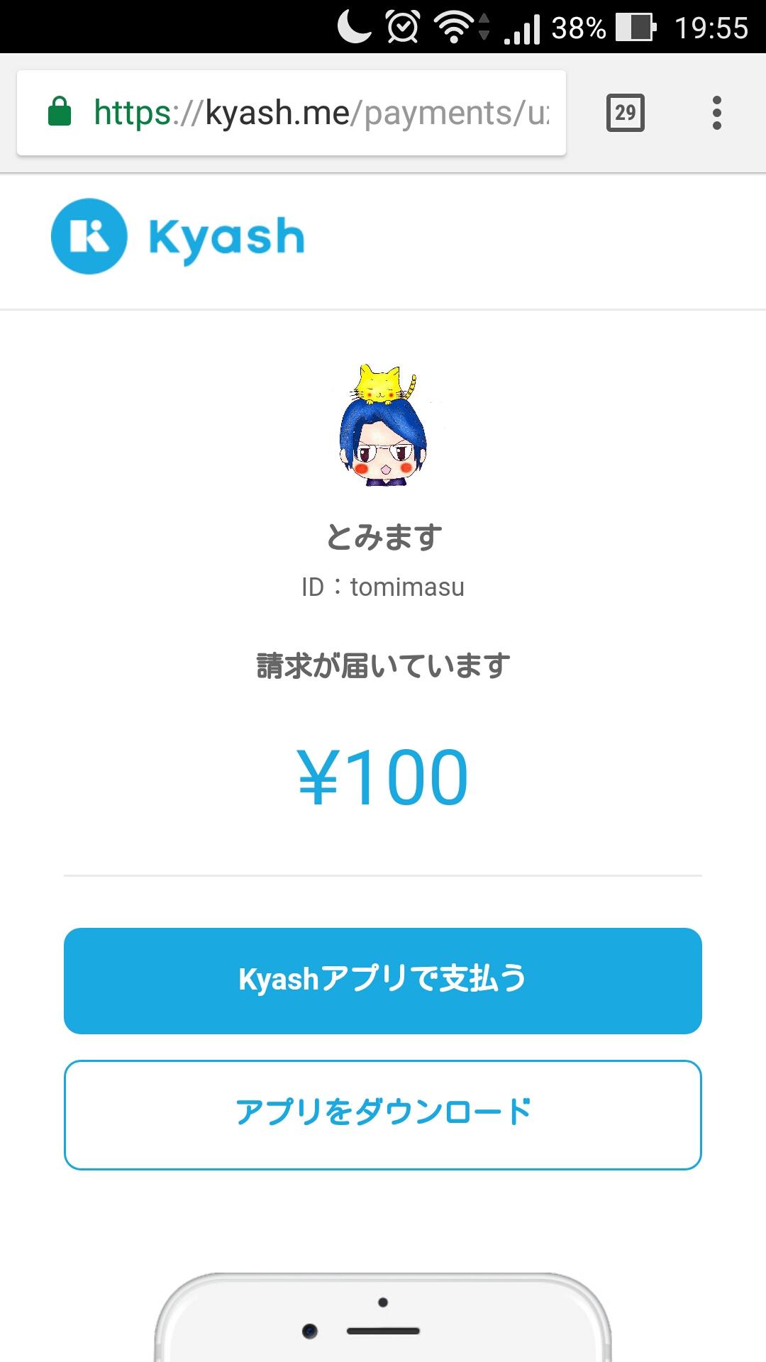 kyash180921-5